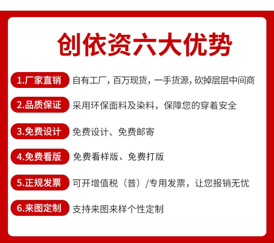 深圳市创依资服饰有限公司